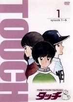 TV版パーフェクト・コレクション::タッチ ①(通常)(DVD)