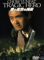 愛と復讐の挽歌(通常)(DVD)