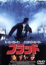 フラッド(通常)(DVD)