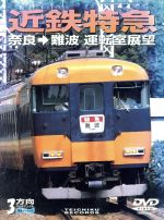 近鉄特急奈良 難波運転室展望(通常)(DVD)