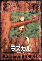 あらいぐまラスカル 6(通常)(DVD)