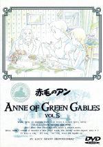 赤毛のアン(5)(通常)(DVD)