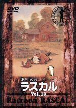 あらいぐまラスカル 10(通常)(DVD)