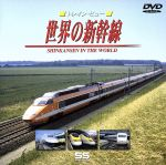 世界の新幹線(通常)(DVD)