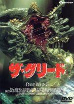 ザ・グリード(通常)(DVD)