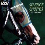 サイレンススズカ スピードの向こう側へ・・・(通常)(DVD)