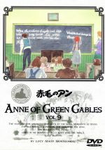 赤毛のアン(9)(通常)(DVD)