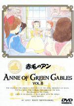 赤毛のアン(8)(通常)(DVD)