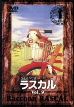 あらいぐまラスカル 9(通常)(DVD)