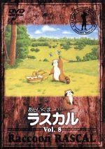 あらいぐまラスカル 8(通常)(DVD)