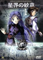 星界の紋章 VOL.1(通常)(DVD)