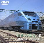 日本の特急 40(通常)(DVD)