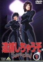 逮捕しちゃうぞ Special 1(通常)(DVD)