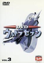 DVDウルトラセブン VOL.3(通常)(DVD)