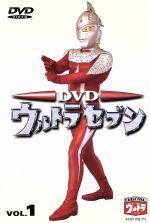 DVDウルトラセブン VOL.1(通常)(DVD)