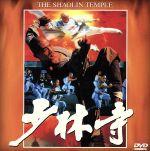 少林寺(通常)(DVD)