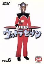 DVDウルトラセブン VOL.6(通常)(DVD)