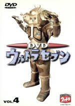 DVDウルトラセブン VOL.4(通常)(DVD)