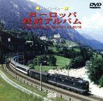 ヨーロッパ鉄道アルバム(通常)(DVD)
