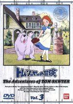 トム・ソーヤーの冒険 3(通常)(DVD)