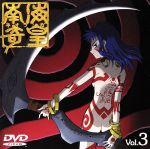 南海奇皇(ネオランガ)(3)(通常)(DVD)