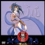 火魅子伝 巻之三(通常)(DVD)