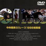 中央競馬GⅠレース 1998総集編(通常)(DVD)