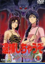 逮捕しちゃうぞ Special 2(通常)(DVD)