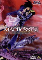 超時空要塞マクロス~愛・おぼえていますか~(通常)(DVD)