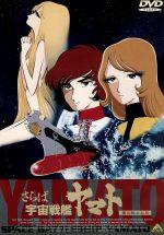 さらば宇宙戦艦ヤマト 愛の戦士たち(通常)(DVD)