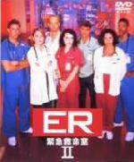 ER 緊急救命室 <セカンド>セット1[Disc1~3](通常)(DVD)