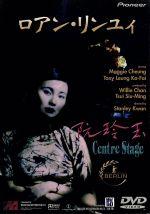 ロアン・リンユィ(通常)(DVD)