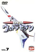 DVDウルトラセブン VOL.7(通常)(DVD)