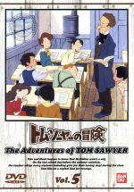 トム・ソーヤーの冒険 5(通常)(DVD)