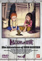トム・ソーヤーの冒険 4(通常)(DVD)