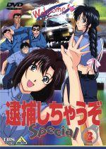 逮捕しちゃうぞ Special 3(通常)(DVD)
