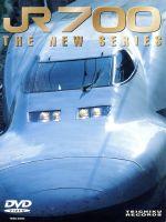 700系新幹線(通常)(DVD)