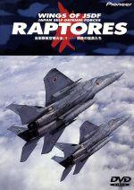 自衛隊航空機大全1-鋼鉄の猛禽たち(通常)(DVD)
