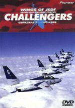 自衛隊航空機大全2-蒼穹への挑戦者(通常)(DVD)