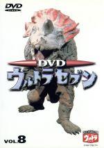 DVDウルトラセブン VOL.8(通常)(DVD)