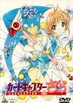 カードキャプターさくら Vol.1(通常)(DVD)