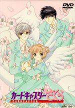 カードキャプターさくら Vol.10(通常)(DVD)
