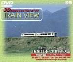 JR東日本・小海線の旅/特別編(通常)(DVD)
