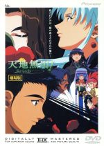 天地無用!in LOVE2~遙かなる想い(通常)(DVD)