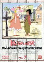 トム・ソーヤーの冒険 7(通常)(DVD)