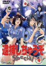 逮捕しちゃうぞ Special 4(通常)(DVD)