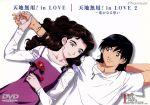 天地無用!in LOVE/in LOVE2(W-feature)(通常)(DVD)
