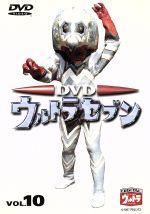 DVDウルトラセブン VOL.10(通常)(DVD)