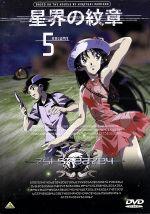 星界の紋章 VOL.5(通常)(DVD)