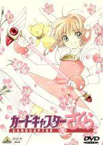 カードキャプターさくら Vol.2(通常)(DVD)